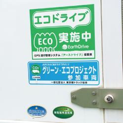 関東商事 株式会社 様 お写真3