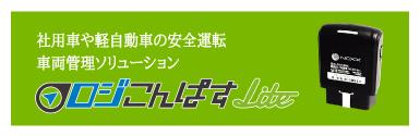 社用車や軽自動車の安全運転・車両管理ソリューション『ロジこんぱすLite』
