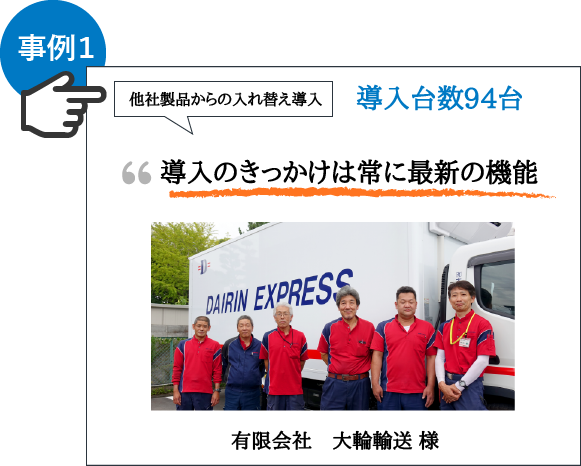 """【有限会社 大輪輸送様】""""導入のきっかけは最新の機能"""""""