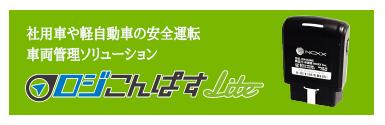簡単・車両管理/社用車や軽自動車の安全運転・車両管理ソリューション【ロジこんぱすLite】