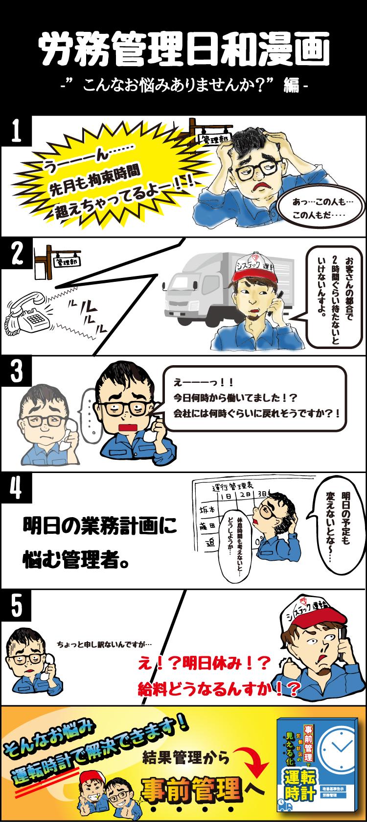 労務管理日和漫画