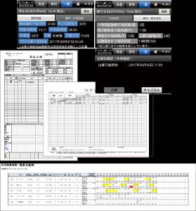運転時計の様々な労務管理システム一覧
