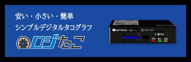 業界最安デジタコ!本体価格5万円【DTU-1(ロジたこ)】