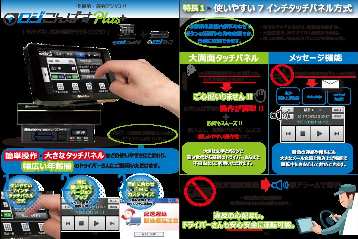 運行管理・労務管理システム『ロジこんぱす』カタログダウンロード