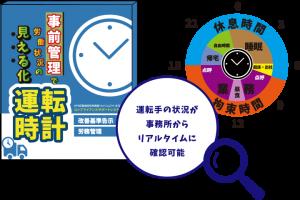 改善基準に特化したパッケージソフト『運転時計』