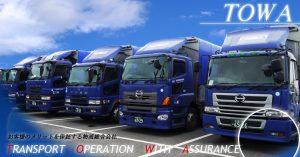 東和運輸株式会社